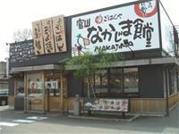 富山赤祖父食堂(正社員)の求人情報を見る