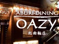 ABURI-DINING OAZY 総曲輪店の求人情報を見る