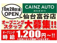 カインズオート 仙台富谷店の求人情報を見る
