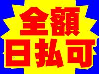 ㈱東和キャストの求人情報を見る