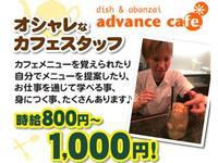 advance cafe.の求人情報を見る