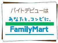 ファミリーマート千代田PA店の求人情報を見る