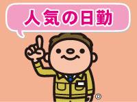 NEW!10名☆未経験者歓迎!男女活躍中☆