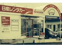 株式会社日産レンタカー栃木 那須塩原駅前店の求人情報を見る
