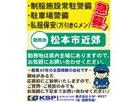 (株)KSP・WEST 長野営業所の求人情報を見る