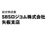 SBSロジコム株式会社 矢板支店の求人情報を見る
