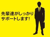 株式会社篠塚建材の求人情報を見る