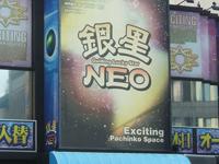 銀星NEOの求人情報を見る