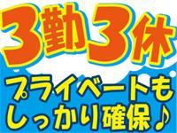 株式会社平山 高崎支店の求人情報を見る