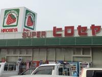 株式会社スーパーヒロセヤ 常陸大宮店の求人情報を見る