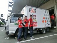 京都生活協同組合 城南支部の求人情報を見る