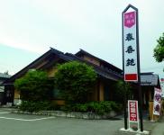 春香苑 鈴川店の求人情報を見る