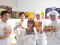 日本ハム食品株式会社 関東プラントの求人情報を見る