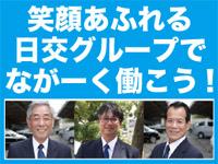 日本交通株式会社の求人情報を見る