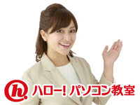ハロー!パソコン教室 イトーヨーカドー直江津校の求人情報を見る