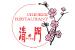 会社ロゴ・四川料理 清門の求人情報