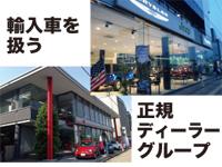 フィアット京都・アルファロメオ京都の求人情報を見る
