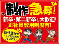 株式会社アド・メモリー 名古屋支店の求人情報を見る