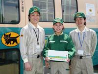 ヤマト運輸株式会社 小牧桃花台センターの求人情報を見る
