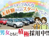株式会社 S・T・S 村田営業所の求人情報を見る