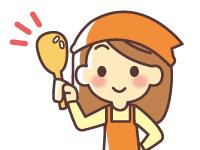 普段の家事の経験が活かせるお仕事です!