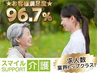有料老人ホームにおける介助業務全般