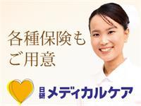 日研メディカルケア名古屋オフィスの求人情報を見る
