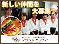 フラットブレッズ軽井沢店の求人情報を見る