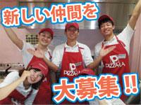 ピザーラエクスプレス軽井沢店の求人情報を見る