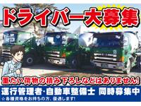 (株)藤田運輸の求人情報を見る