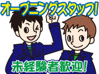 株式会社SAYAKA CORPORATIONの求人情報を見る