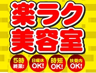 美容室アミティ鉾田店の求人情報を見る