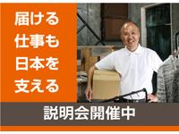 株式会社Q配サービス 札幌支店の求人情報を見る