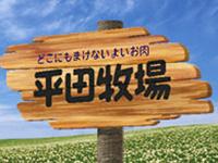 平田牧場 ホテルメトロポリタン山形店の求人情報を見る