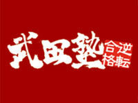 武田塾 高岡校の求人情報を見る