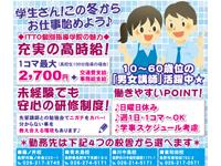 ITTO個別指導学院長野青木島校の求人情報を見る