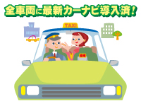 新星タクシー 日立営業所の求人情報を見る