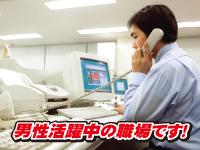 ※電話によるお客様対応、PC操作による配車指示など