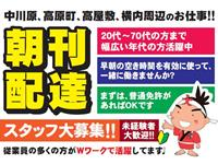 北日本新聞サービスセンター 山室の求人情報を見る