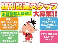 株式会社北日本新聞サービスセンター KS東富山の求人情報を見る