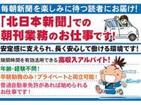 (株)北日本新聞サービスセンター KS太閤山の求人情報を見る