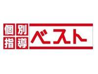 ベスト個別指導塾 東大和教室の求人情報を見る