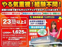 クァトロブーム米島店の求人情報を見る