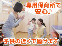 岐阜ヤクルト販売株式会社の求人情報を見る