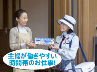 株式会社ヤクルト北北海道の求人情報を見る