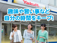 埼玉西ヤクルト販売株式会社の求人情報を見る