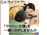 特別養護老人ホームでの介護業務