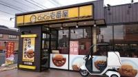 カレーハウスCoCo壱番屋 小倉南インター店の求人情報を見る
