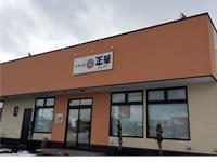 中華料理正華 本宮店の求人情報を見る