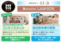 富山大学病院内 ホスピタルローソンの求人情報を見る